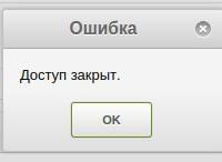 Доступ закрыт. Modx