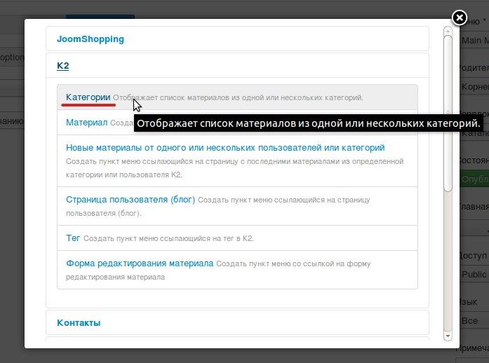 Меню K2 Joomla список категории