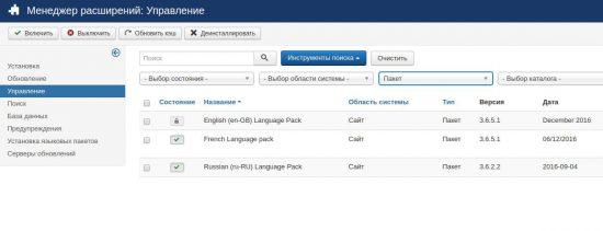 Joomla 3 Удаление языка
