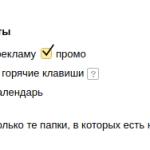 Яндекс почта реклама
